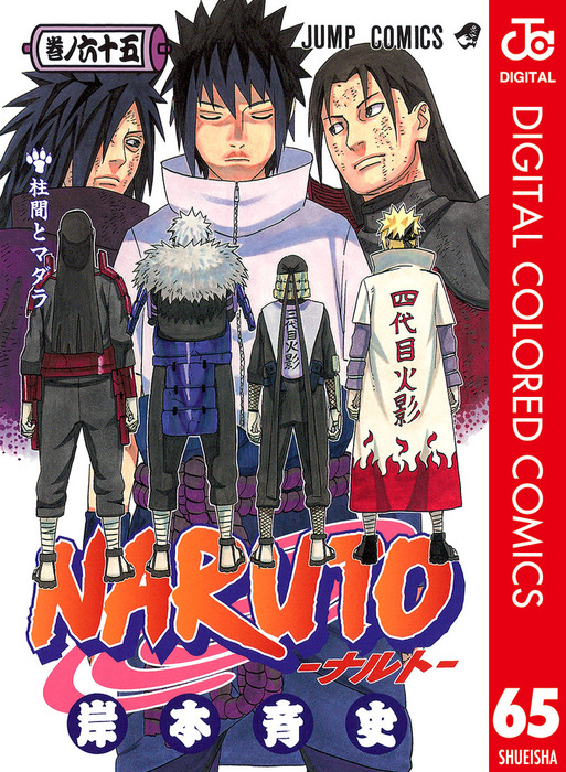 NARUTO―ナルト― カラー版 65拡大写真
