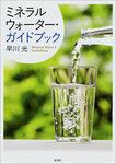 ミネラルウォーター・ガイドブック-電子書籍