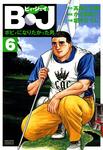 B・J ボビィになりたかった男 6-電子書籍