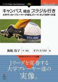 キャンパス経由ブラジル行き 大学サッカープレーヤーが語るJ リーグ、そして世界への道-電子書籍