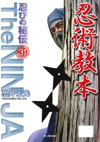 忍びの秘伝31 忍術教本-電子書籍