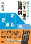 解いてスッキリ! 3手5手の詰将棋-電子書籍
