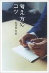 考え方のコツ-電子書籍