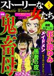 ストーリーな女たち鬼畜母 Vol.5-電子書籍