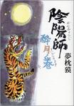 陰陽師 酔月ノ巻-電子書籍