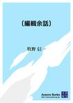 〔編輯余話〕-電子書籍