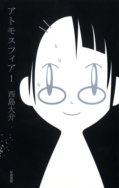 アトモスフィア 1-電子書籍