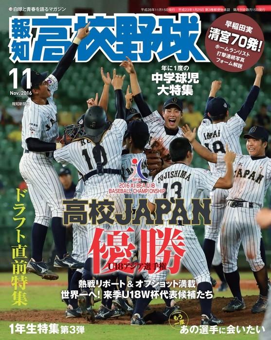 報知高校野球2016年11月号拡大写真