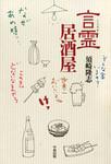言霊居酒屋-電子書籍