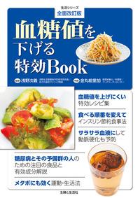 全面改訂版 血糖値を下げる特効BOOK