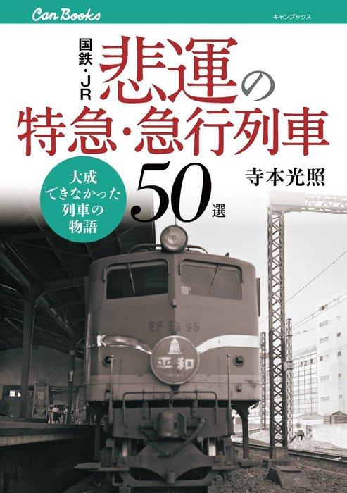 国鉄・JR 悲運の特急・急行列車50選-電子書籍-拡大画像