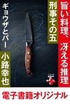 刑事その五 ギョウザとバー-電子書籍