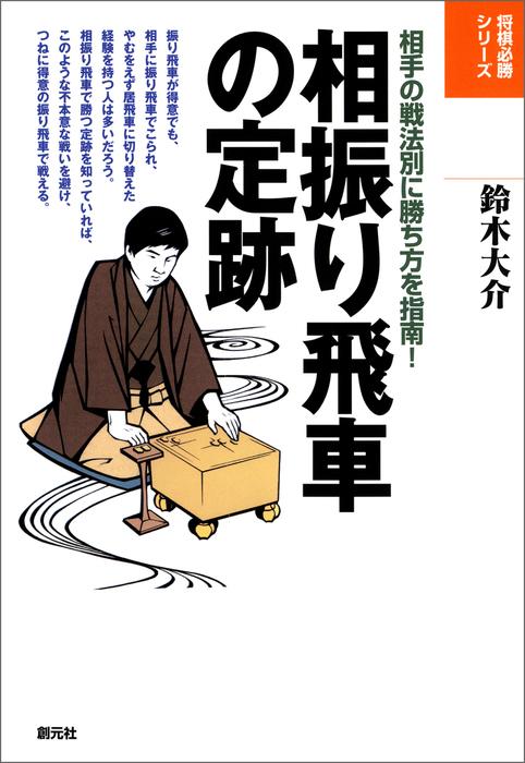 将棋必勝シリーズ 相振り飛車の定跡-電子書籍-拡大画像