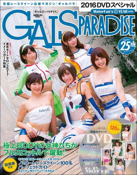 GALS PARADISE 2016 スペシャル拡大写真
