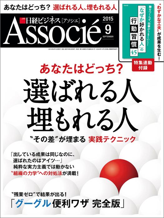 日経ビジネスアソシエ 2015年 09月号 [雑誌]拡大写真