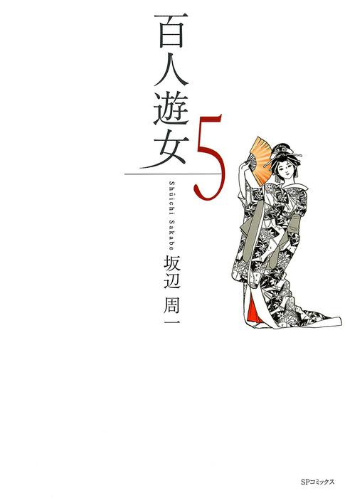 百人遊女 (5)-電子書籍-拡大画像