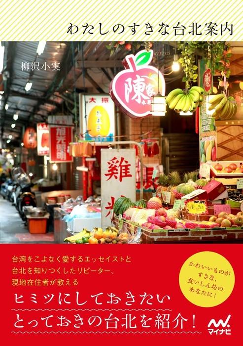 わたしのすきな台北案内拡大写真