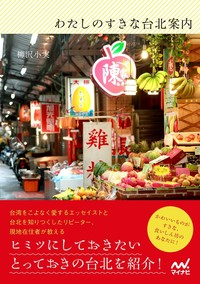 わたしのすきな台北案内-電子書籍