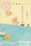 お菓子の本の旅-電子書籍
