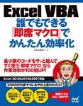 Excel VBA 誰でもできる「即席マクロ」でかんたん効率化-電子書籍