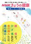 NHKきょうの健康 腰痛、ひざ痛、首の痛み、肩の痛み・こり「関節」いきいき健康法-電子書籍