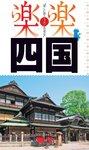 楽楽 四国(2016年版)-電子書籍