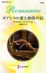 オアシスの愛と砂漠の掟-電子書籍