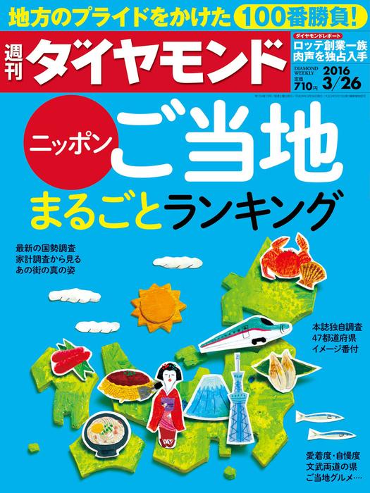 週刊ダイヤモンド 16年3月26日号拡大写真