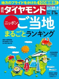 週刊ダイヤモンド 16年3月26日号