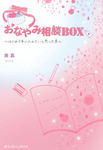 おなやみ相談BOX ~はじめて手に入れたいと思った君~-電子書籍