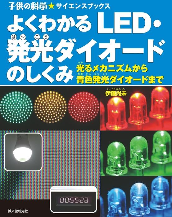 よくわかる LED・発光ダイオードのしくみ拡大写真