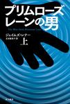 プリムローズ・レーンの男(上)-電子書籍