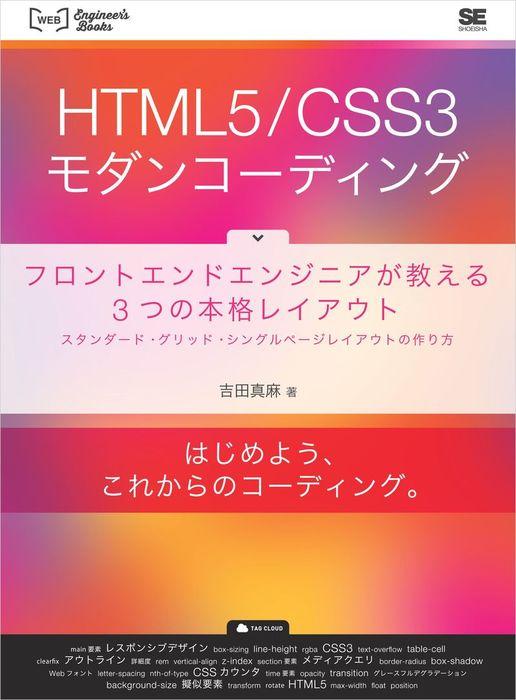HTML5/CSS3モダンコーディング フロントエンドエンジニアが教える3つの本格レイアウト スタンダード・グリッド・シングルページレイアウトの作り方拡大写真