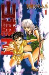 山賊王(1)-電子書籍