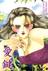 愛鍵-電子書籍