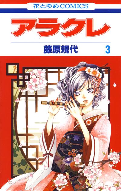 アラクレ 3巻-電子書籍