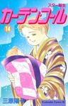 カーテン・コール(14)-電子書籍