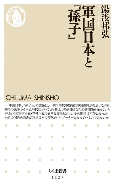 軍国日本と『孫子』-電子書籍