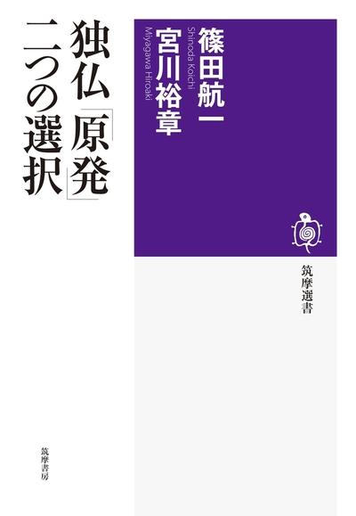 独仏「原発」二つの選択-電子書籍