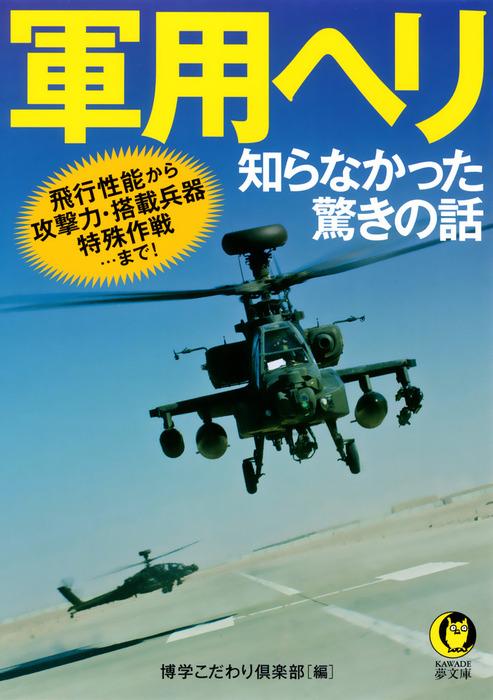 軍用ヘリ 知らなかった驚きの話 飛行性能から攻撃力・搭載兵器・特殊作戦…まで!-電子書籍-拡大画像