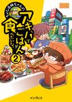 【BOOK☆WALKER限定】ちょび&姉ちゃんの『アキバでごはん食べたいな。』 2-電子書籍