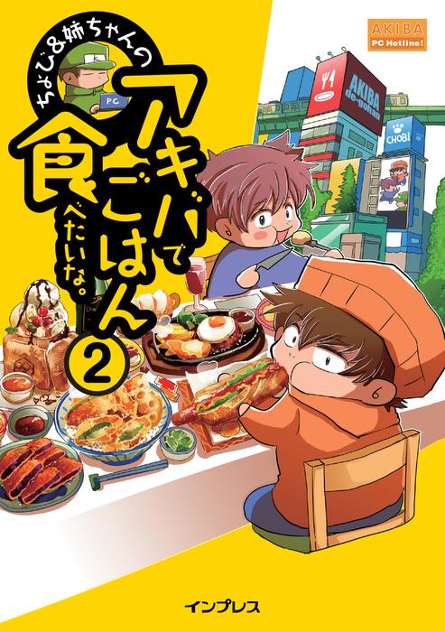 【BOOK☆WALKER限定】ちょび&姉ちゃんの『アキバでごはん食べたいな。』 2拡大写真