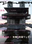 ワンダーJAPAN vol.09-電子書籍
