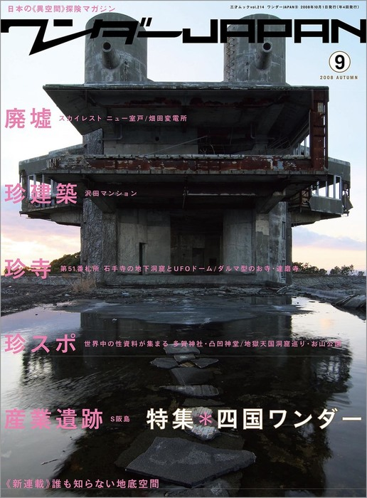 ワンダーJAPAN vol.09拡大写真