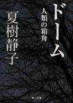 ドーム 人類の箱舟-電子書籍