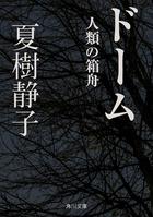 ドーム(角川文庫)