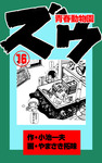 ズウ~青春動物園 16-電子書籍