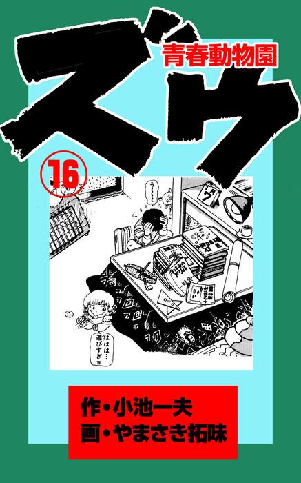 ズウ~青春動物園(16)-電子書籍-拡大画像