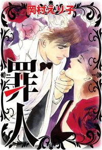罪人-電子書籍