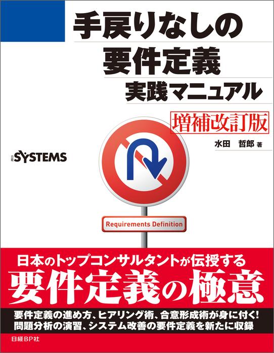 手戻りなしの要件定義実践マニュアル[増補改訂版](日経BP Next ICT選書)-電子書籍-拡大画像